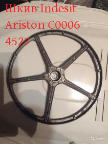 Шкив Indesit Ariston C00064527